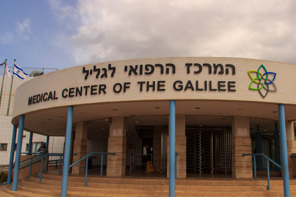 Medical Center Of The Galilee Eingang