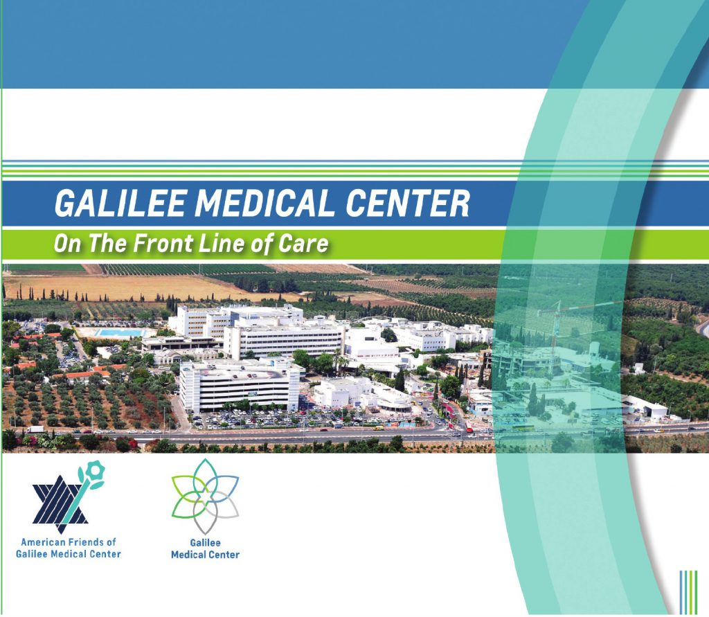 Galiläa Krankenhaus
